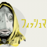『フィッシュマンの涙』