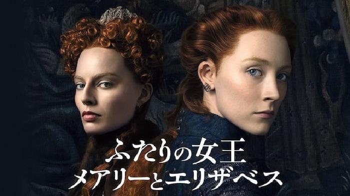 『ふたりの女王 メアリーとエリザベス』