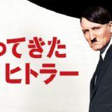 『帰ってきたヒトラー』