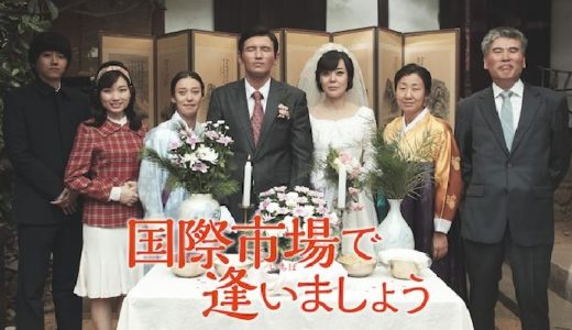 『国際市場で逢いましょう』あらすじ・ネタバレ感想!ファン・ジョンミン主演!激動の韓国を生きた男を描くドラマ