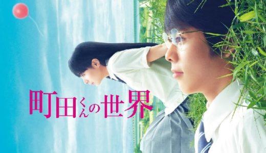 『町田くんの世界』動画配信フル無料視聴!対照的な2人の高校生の出会いが生み出す衝撃の人間讃歌を見る