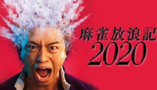 『麻雀放浪記2020』動画配信フル無料視聴!白石和彌監督×斎藤工主演!個性派キャラたちの超ぶっ飛んだ麻雀バトルを見る