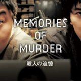 『殺人の追憶』
