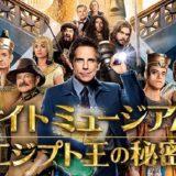 『ナイト ミュージアム/エジプト王の秘密』