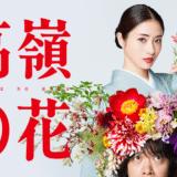 『高嶺の花』あらすじ・ネタバレ感想!石原さとみが生け花の天才を演じたドラマ!