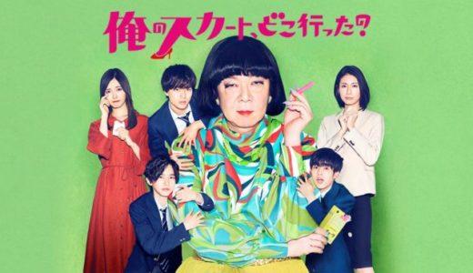 『俺のスカート、どこ行った?』動画フル無料視聴!古田新太主演!LGBT×教育という異色の学園ドラマを見る
