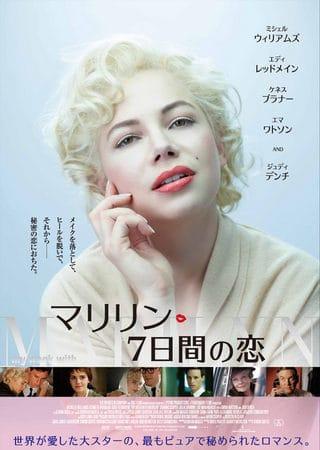 『マリリン 7日間の恋』