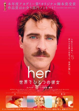 『her/世界でひとつの彼女』