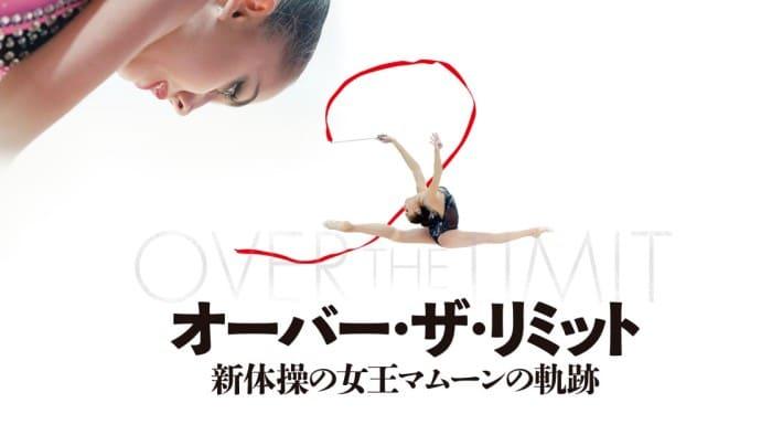 『オーバー・ザ・リミット 新体操の女王マムーンの軌跡』6月26日より公開決定!新体操金メダリストを追ったドキュメンタリー