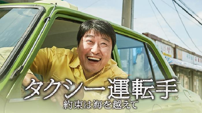 『タクシー運転手 約束は海を越えて』