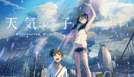 『天気の子』動画フル無料視聴!新海監督の長編アニメ!運命に抗い自分の生き方を選択する少年・少女の物語を見る