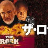 『ザ・ロック』