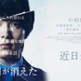 『水曜日が消えた』あらすじ・キャスト・感想!中村倫也の七変化を楽しむサスペンス・人間ドラマ!