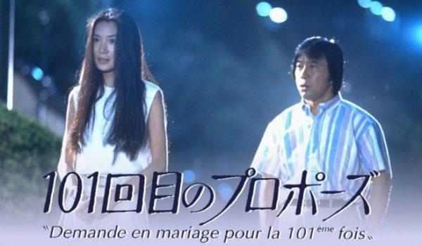 『101回目のプロポーズ』