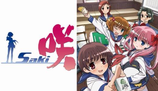 『咲-Saki-』動画フル無料視聴!アニメを全話イッキ見!美少女たちが麻雀に熱中する青春ストーリーを見る