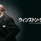 『ウィンストン・チャーチル/ヒトラーから世界を救った男』