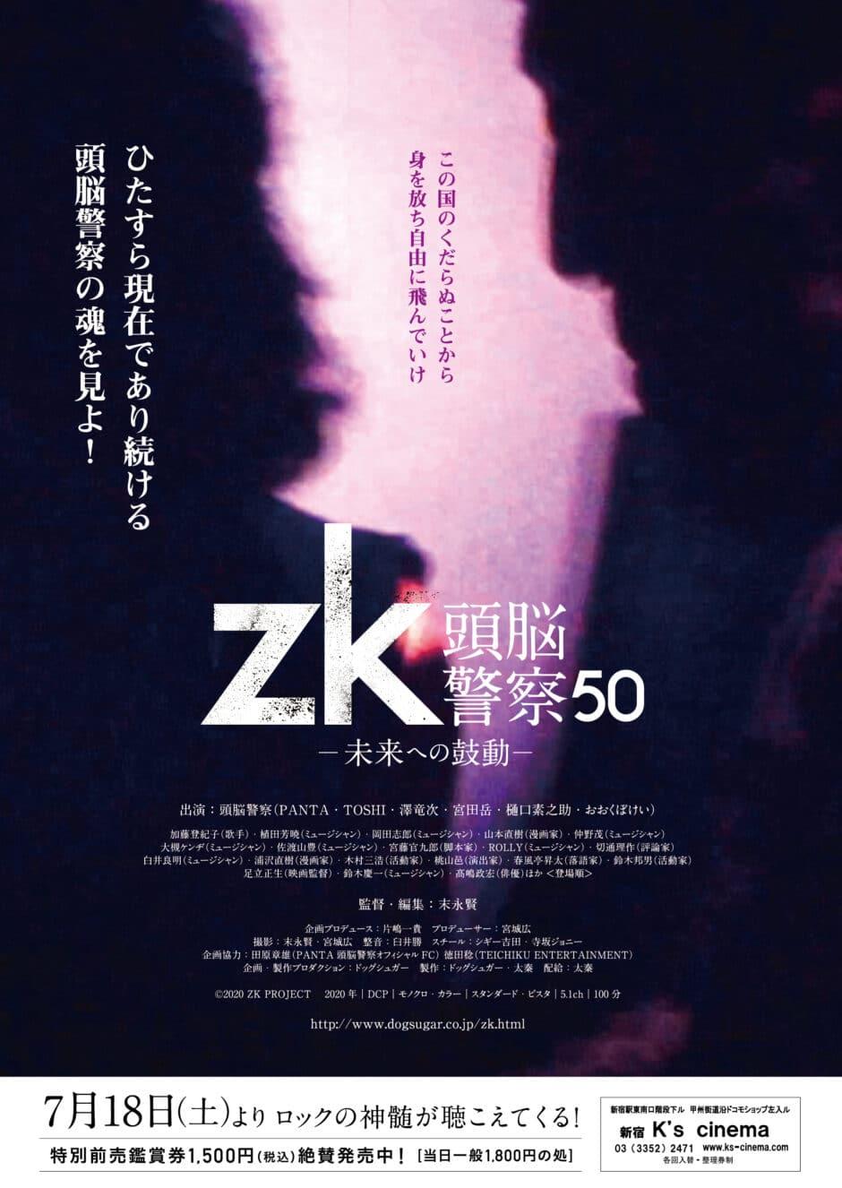 『zk/頭脳警察50 未来への鼓動』
