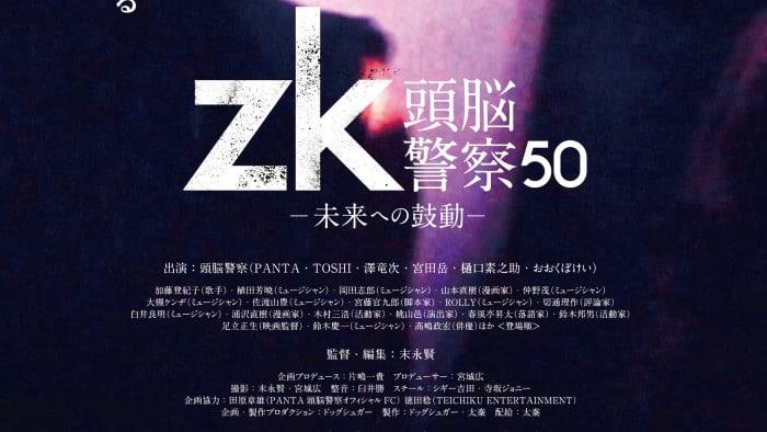 『zk/頭脳警察50 未来への鼓動』公開決定&ティザービジュアル解禁! 頭脳警察50周年企画ドキュメンタリー