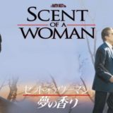 セント・オブ・ウーマン/夢の香り