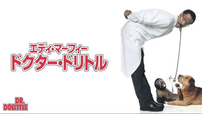 『ドクター・ドリトル』あらすじ・ネタバレ感想!エディ・マーフィ主演!普及の名作のコメディ映画化!