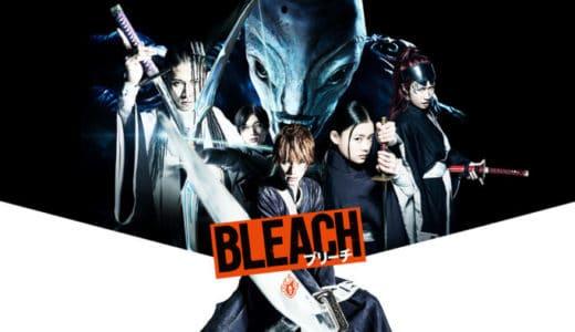 『BLEACH』あらすじ・ネタバレ感想!ジャンプ人気漫画を福士蒼汰主演で実写映画化!