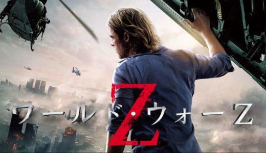 『ワールド・ウォーZ』あらすじ・ネタバレ感想!ブラピ主演の大作ゾンビパニック・ホラー!