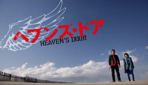 『ヘブンズ・ドア』動画フル無料視聴!長瀬智也主演のロードムービー!笑いあり、涙ありの感動作を見る