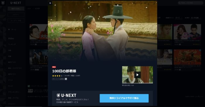 『100日の郎君様』