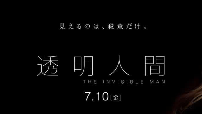 『透明人間』あらすじ・キャスト・感想!発想の大逆転、有名モンスターが新感覚ホラー映画で復活!