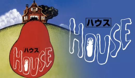 『HOUSE ハウス』動画フル無料視聴!大林宣彦監督のデビュー作!特撮技術を駆使した画期的なホラー映画を見る