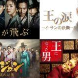 超おすすめ韓国時代劇ドラマ・映画23選!絶対にハマれる作品を韓国時代劇マニアが厳選まとめ!
