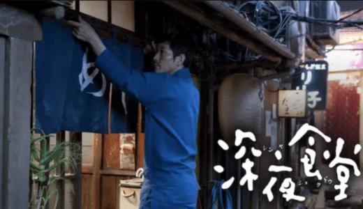 『深夜食堂』動画フル無料視聴!小林薫主演の人気シリーズをイッキ見!素晴らしい料理と人情ドラマを見る