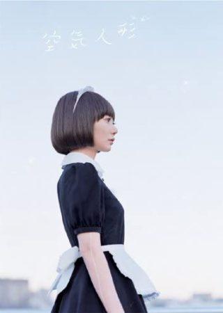 『空気人形』