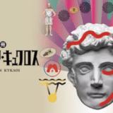 『別冊オリンピア・キュクロス』祝☆放送再開!各界の豪華著名人より絶賛コメントが到着!