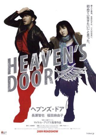 『ヘブンズ・ドア』