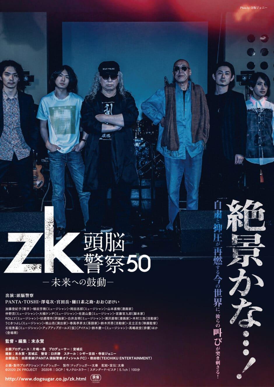 『zk/頭脳警察50 未来への鼓動』メインビジュアル、予告編