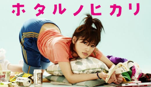 『ホタルノヒカリ』動画フル無料視聴!綾瀬はるか主演の人気ドラマをイッキ見!干物女の奮闘物語を見る