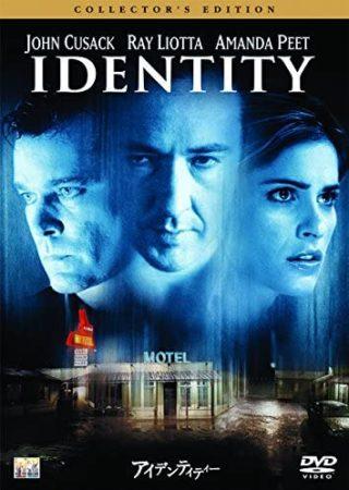 『アイデンティティー』