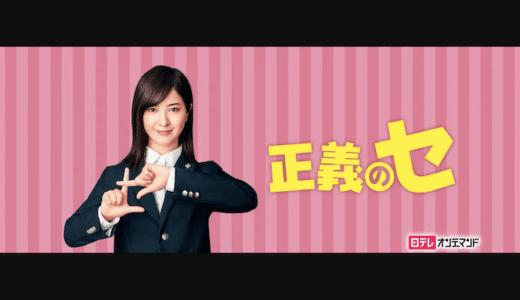 『正義のセ』動画フル無料視聴!吉高由里子主演!熱血漢溢れる検事が難事件に挑むサスペンスコメディを見る