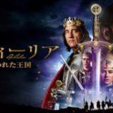 『オフィーリア 奪われた王国』