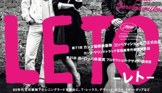 『LETO -レト-』特別映像&第二弾ポスター&メイキングリリース!熱いロックを聴きながら、恋する夏を始めよう