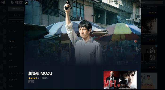 MOZU Season1〜百舌の叫ぶ夜〜