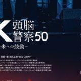 『zk/頭脳警察50 未来への鼓動』 著名人からのコメントが続々到着!&「最初で最後!?」の生配信ライブ開催決定!