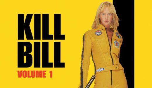 『キル・ビル』あらすじ・ネタバレ感想!ユマ・サーマン主演!タランティーノの日本映画愛溢れる血みどろ復讐劇!