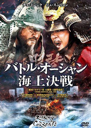 『バトル・オーシャン/海上決戦』