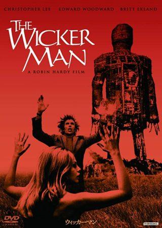 『ウィッカーマン』