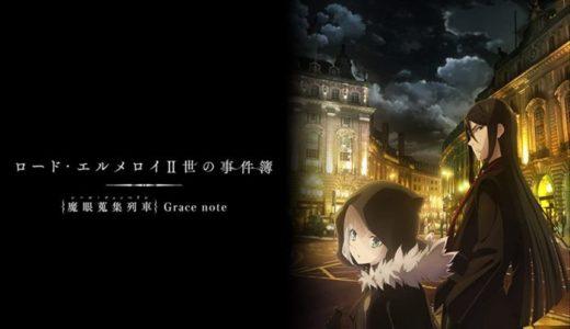 『ロード・エルメロイII世の事件簿 -魔眼蒐集列車 Grace note-』動画フル無料視聴!人気アニメのスピンオフを見る