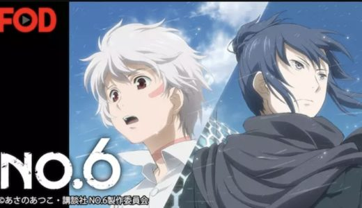 『NO.6』動画フル無料視聴!アニメ1話からイッキ見!近未来の街を舞台にした過酷なSFアニメを見る