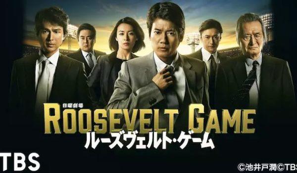 『ルーズヴェルト・ゲーム』
