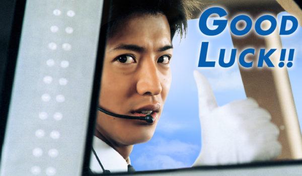 『GOOD LUCK!!』